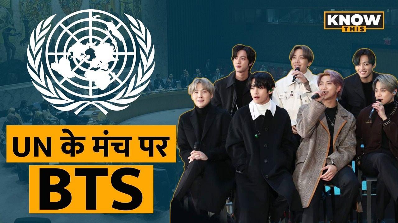 KNOW THIS: UN की महासभा में K-Pop बैंड ने किया Perform, जानें BTS के बारे में सब कुछ | BTS Army