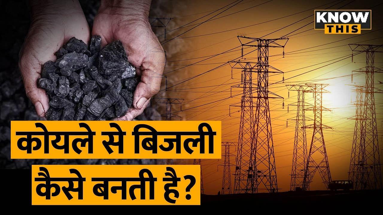KNOW THIS: India को बाहरी देशों से क्यों मंगाना पड़ता है कोयला? | Coal Crisis In India