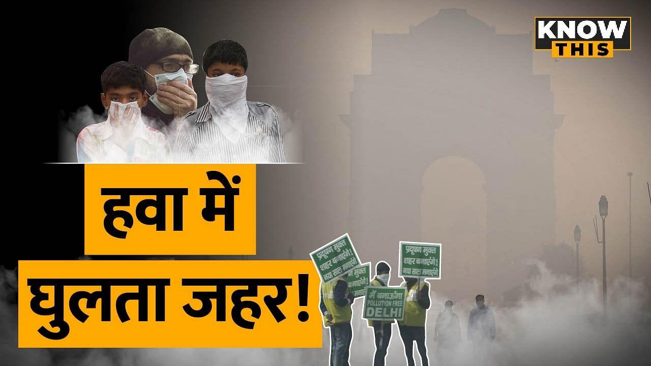 KNOW THIS: Air Quality पर WHO की नई गाइडलाइंस, India पर पड़ा सबसे ज्यादा असर | Air Pollution