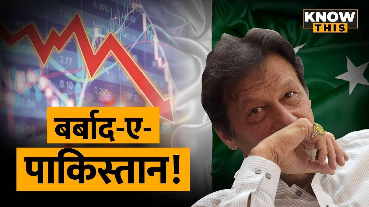 KNOW THIS: Imran Khan के शासन में डूबी Pakistan की अर्थव्यवस्था, कैसे हुई इतनी खस्ता हालत?