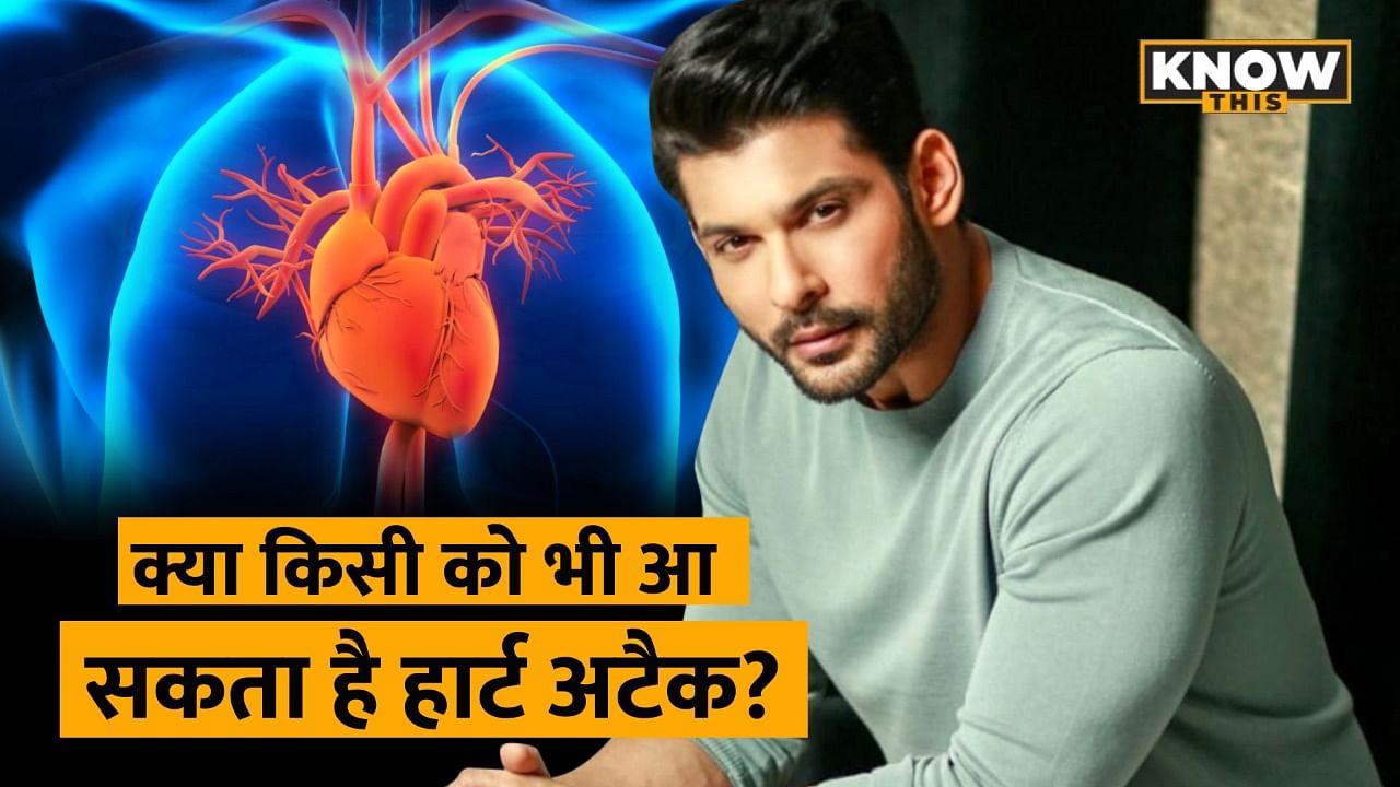 KNOW THIS: युवा क्यों हो रहे Heart Disease के शिकार, Doctor से जानिए कैसे रखें अपने दिल का खयाल ?