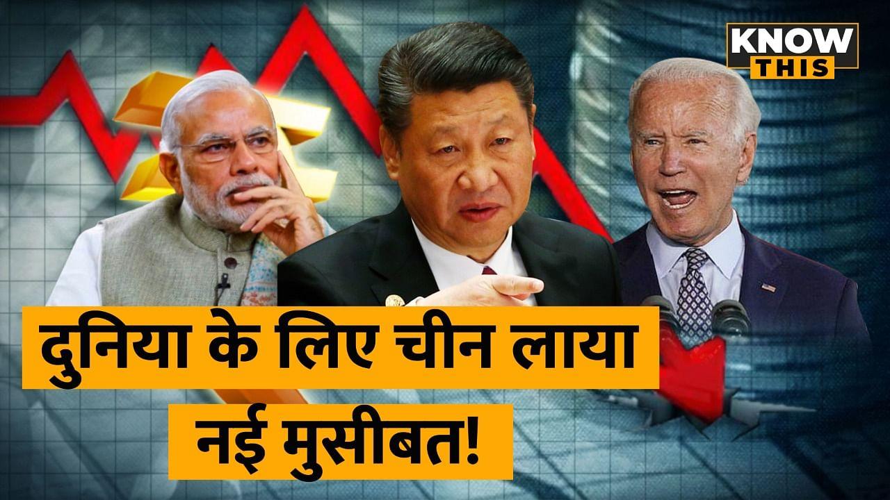 KNOW THIS: China की एक कंपनी पूरी दुनिया में लाएगी मंदी, जानिए India पर क्या होगा असर?