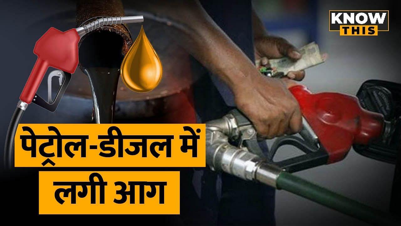 KNOW THIS: क्यों बढ़ रही हैं तेल की कीमतें, जानिए कीमतें बढ़ने का अर्थव्यवस्था पर क्या असर होगा ?