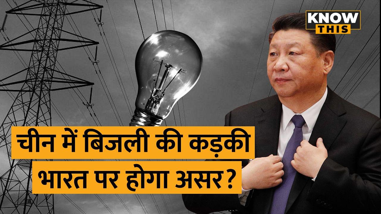 KNOW THIS: China के Electricity Crisis की वजह से क्या India में भी आएगा बिजली सकंट?