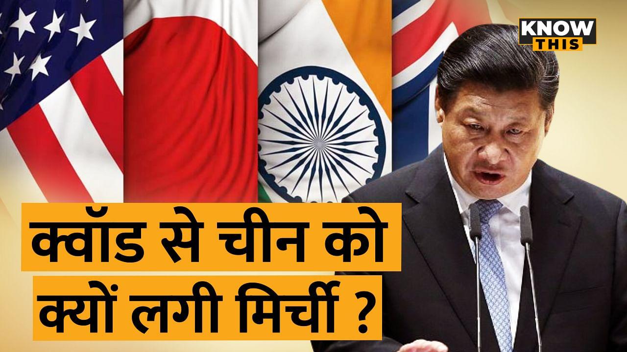 KNOW THIS: 24 सितंबर को होने वाली Quad Summit में हिस्सा लेंगे PM Modi, China को क्यों लगी मिर्ची?
