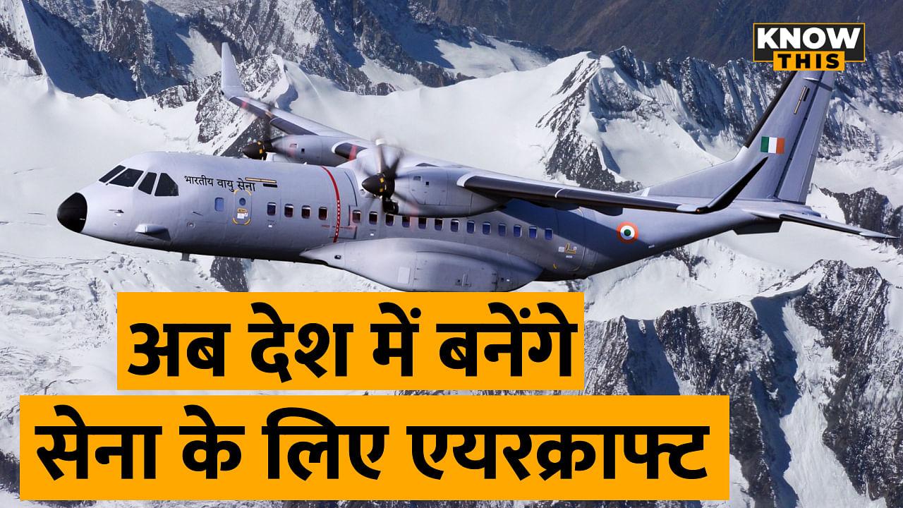 KNOW THIS: अब भारत में बनेंगे मिलिट्री एयरक्राफ्ट, जानें क्या है रक्षा मंत्रालय की मेगा डील | C-295 Aircraft