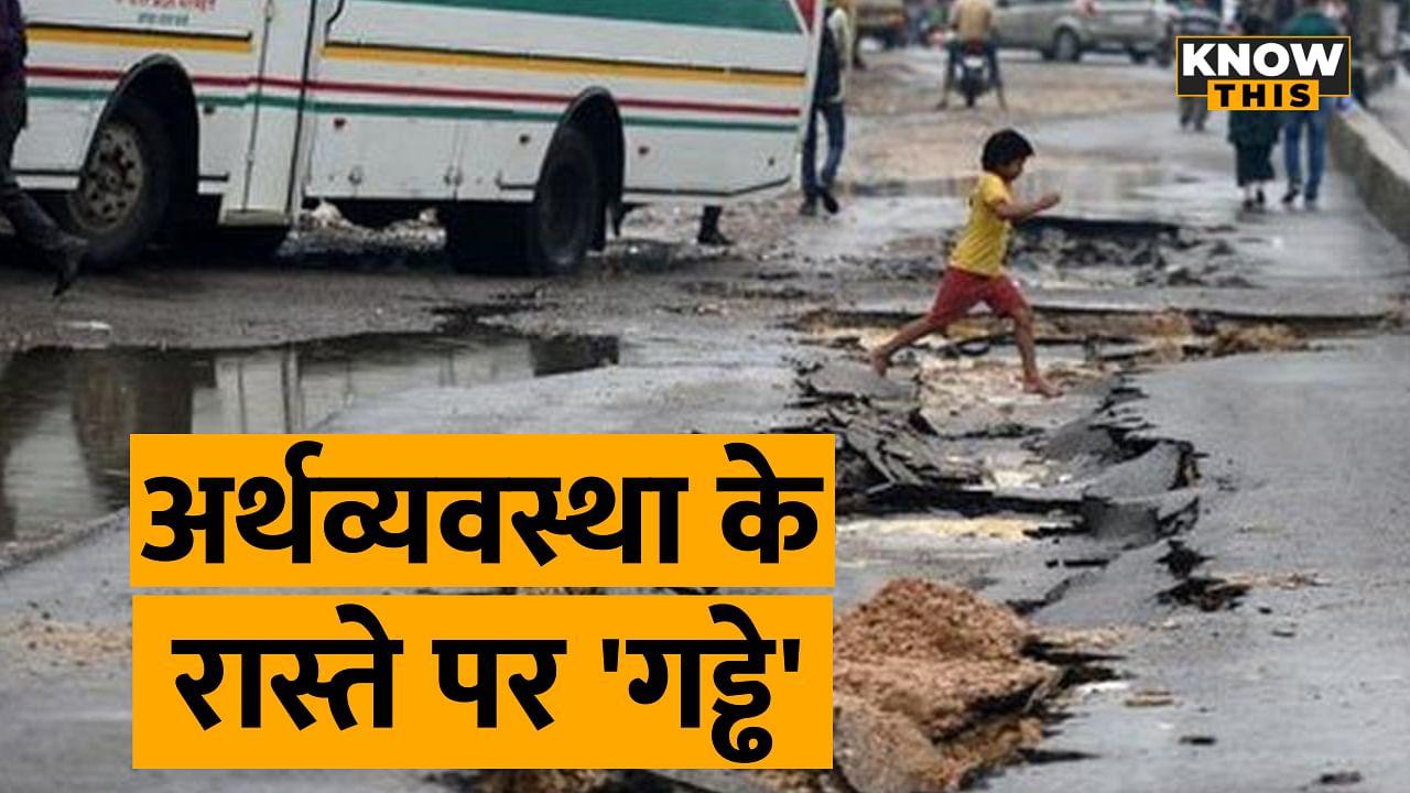KNOW THIS: सड़क के गड्ढों से इस तरह प्रभावित हो रही देश की अर्थव्यवस्था