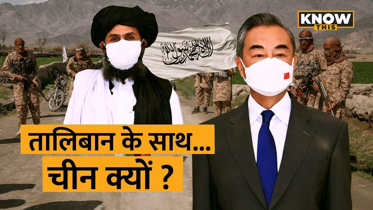 Taliban के साथ क्यों खड़ा है चीन, जानिए इसके पीछे क्या है China की मंशा?