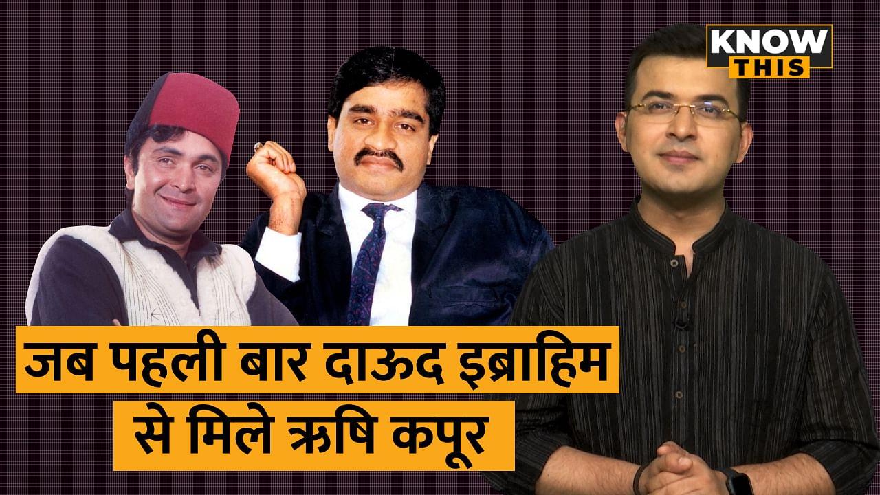 KNOW THIS REELS: क्या हुआ जब Rishi Kapoor के पास आया Dawood Ibrahim का फोन?