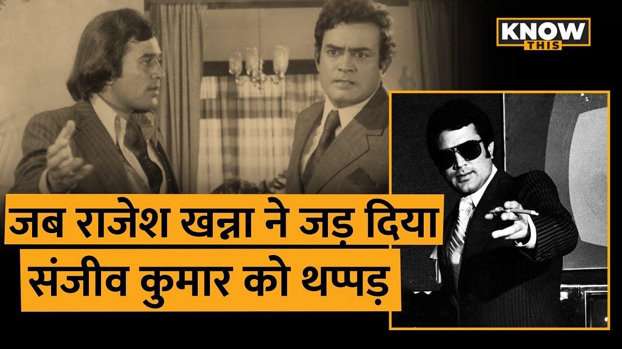 KNOW THIS REELS: Rajesh Khanna ने जड़ दिया था Sanjeev Kumar को थप्पड़, जानिए क्या थी वजह?