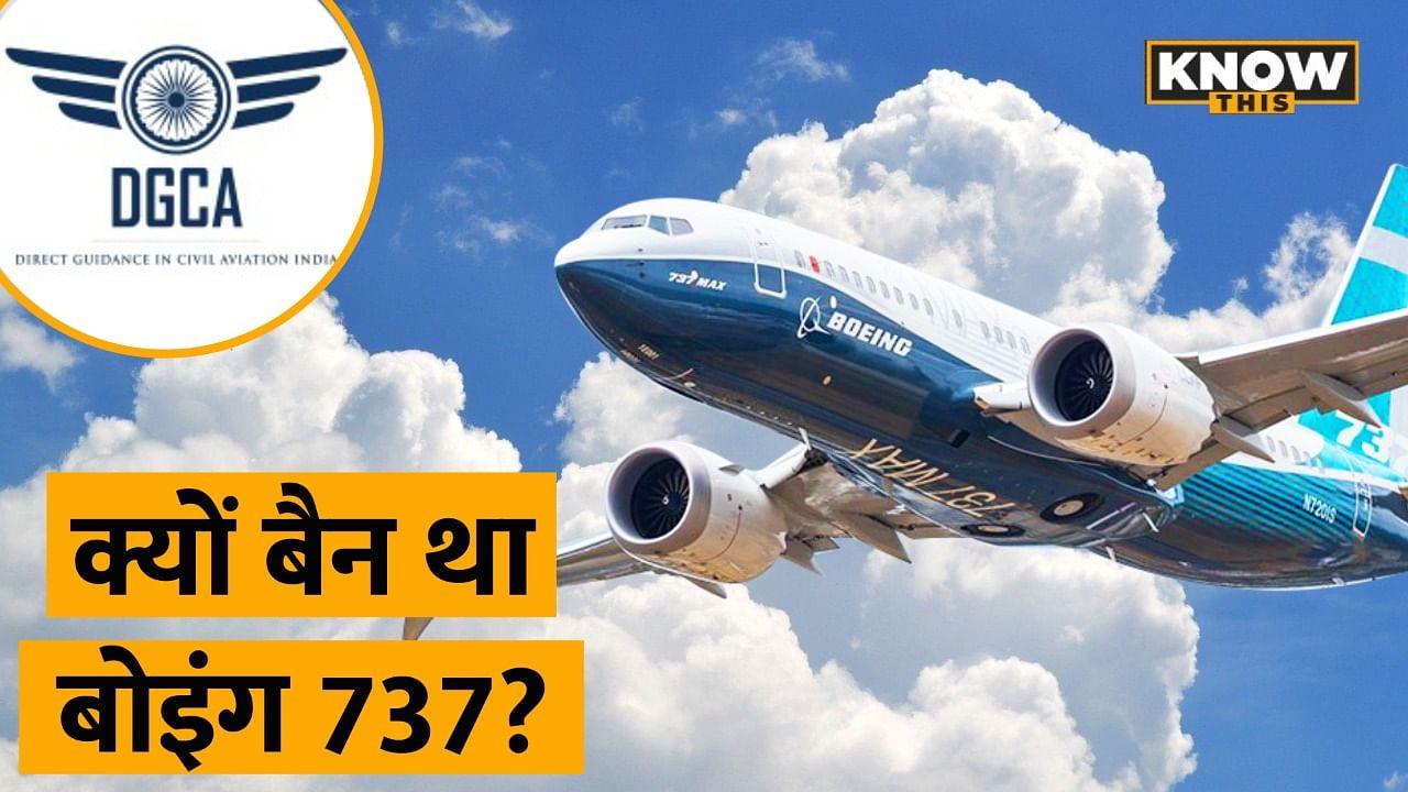 KNOW THIS: अब फिर उड़ान भरेंगे BOEING 737, जानिए ढाई साल पहले क्यों लगा था बैन ? | SpiceJet