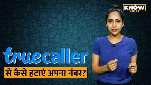 KNOW THIS: Truecaller से हटाना चाहते हैं अपनी डिटेल्स, देखिए ये video | Tech Talk