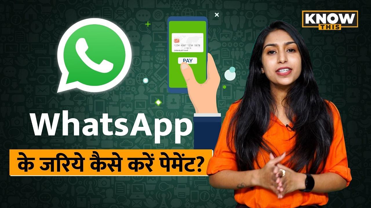 KNOW THIS: WhatsApp के ज़रिए कैसे करें payment, देखिए ये video | Tech Talk