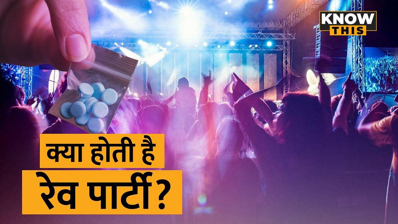 KNOW THIS: Rave Party में कौन-कौन से और कैसे पहुंचते हैं Drugs? | Rave Party Explained
