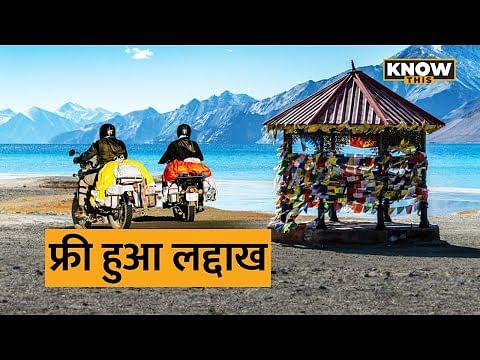 अब बिना रोकटोक घूम सकेंगे Leh-Ladakh, खत्म हुई Inner Line Permit की व्यवस्था