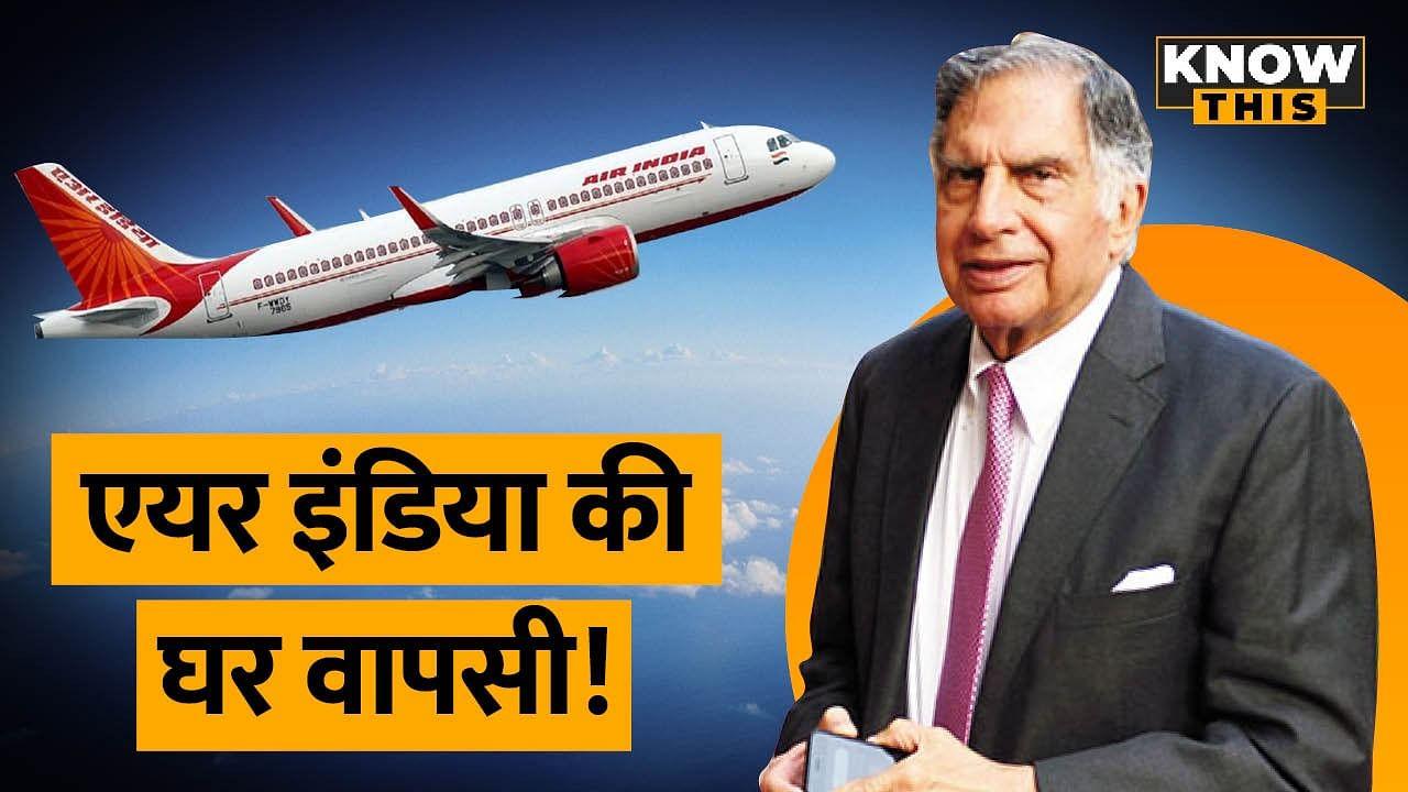 KNOW THIS: सरकार को क्यों बेचनी पड़ी Air India ? कैसे और कहां से हुई थी इसकी शुरुआत? | Tata Sons