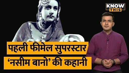 KNOW THIS: हिंदी सिनेमा की पहली फीमेल सुपरस्टार थीं नसीम बानो, हीरोइन बनने के लिए कर दी थी भूख हड़ताल