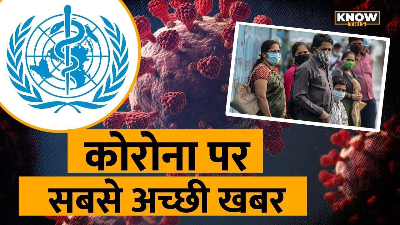 KNOW THIS: भारत में Endemic Stage पर Coronavirus? क्या है इसके मायने, क्या होती है ये स्टेज ?
