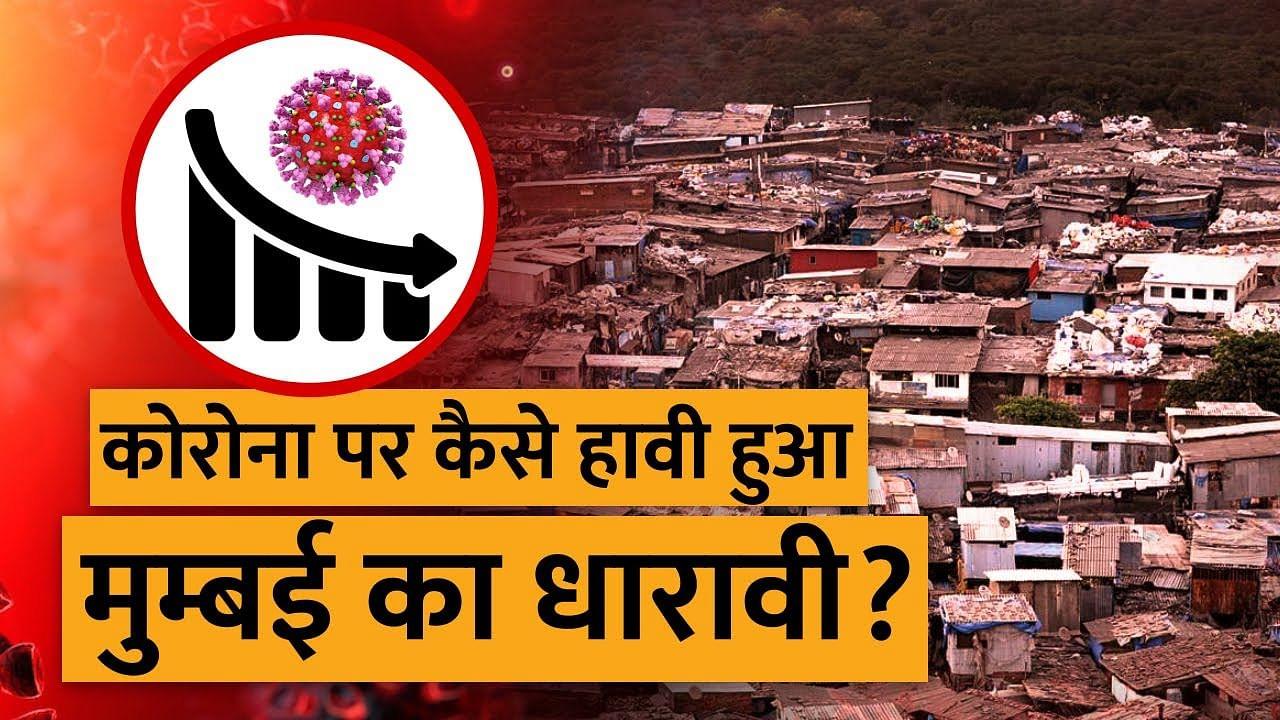 KNOW THIS: Coronavirus को हराने का 'Dharavi Model' ! WHO ने भी जमकर की प्रशंसा