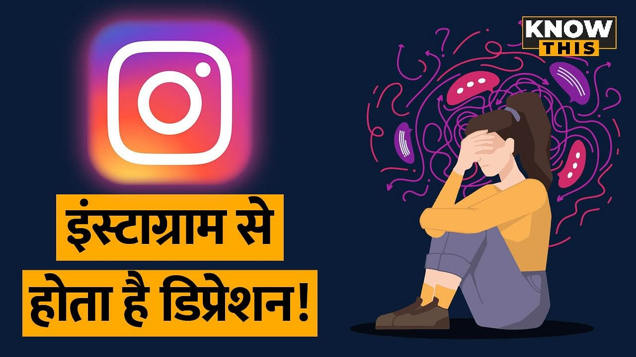 KNOW THIS: क्या सच में Teenagers के दिमाग के साथ Instagram कर रहा खिलवाड़?