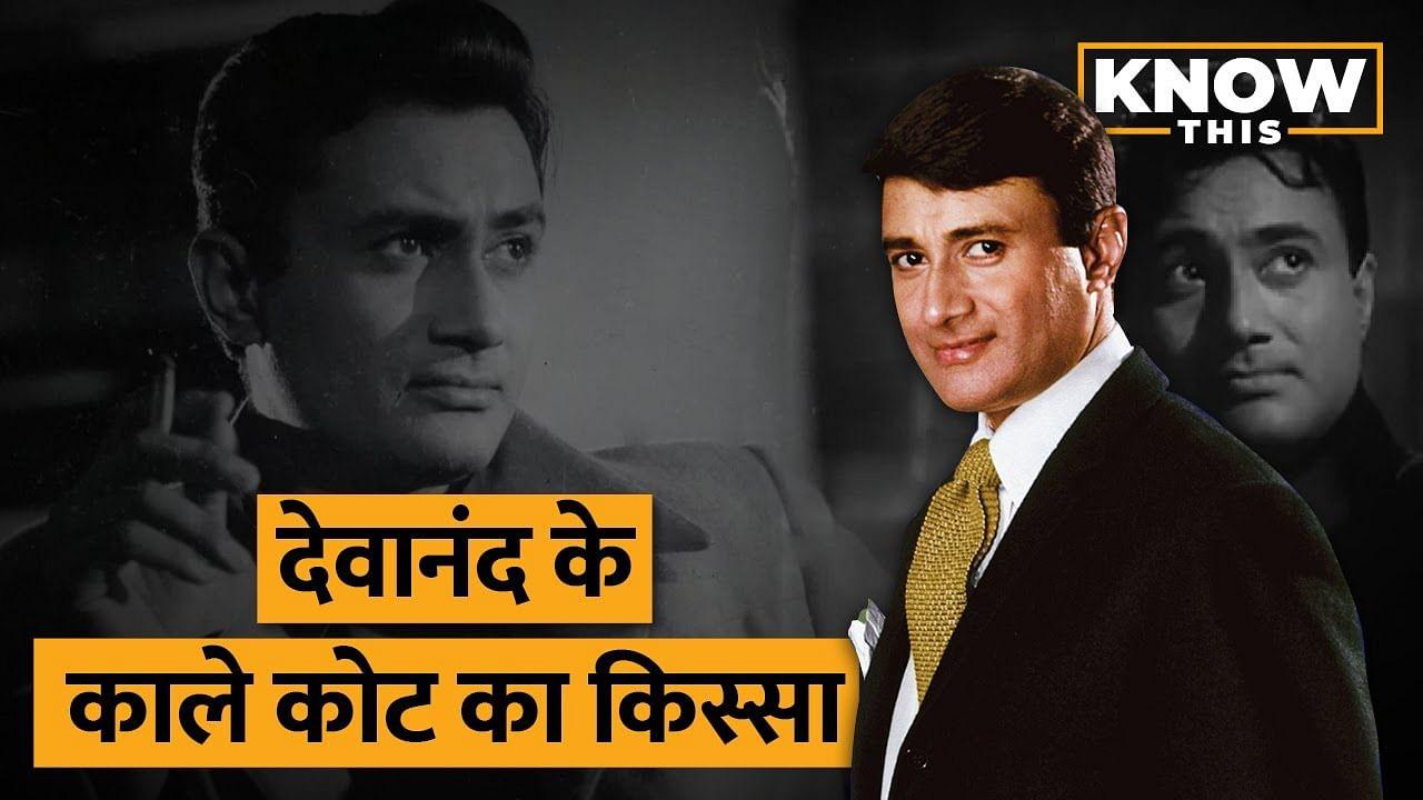 KNOW THIS REELS: जब Dev Anand के काले कोट पहनने पर कोर्ट ने लगाया बैन