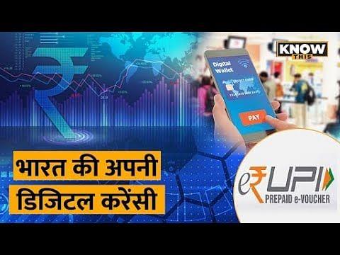KNOW THIS: India में Digital Currency लाने की तैयारी में RBI, जानें इससे क्या बदल जाएगा ?