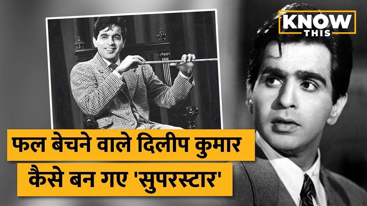 KNOW THIS: Bombay Talkies की मालकिन Devika Rani ने 'Fruit Seller' Dilip Kumar को बनाया Superstar