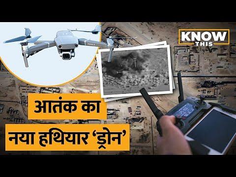 KNOW THIS: क्यों Drone बन सकता हैं सुरक्षा एजेंसियों के लिए बड़ी चुनौती?