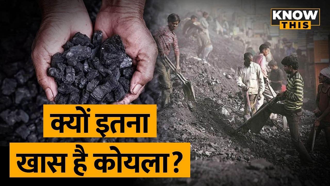 KNOW THIS: India के लिए क्यों जरूरी है कोयला? | Coal Crisis In India