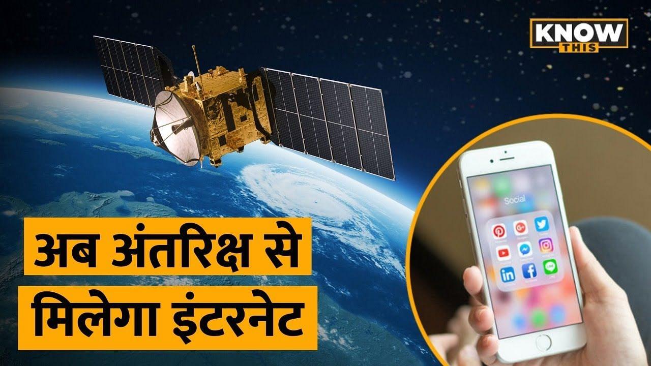 KNOW THIS: Elon Musk की कंपनी Starlink की India में एंट्री,  अब Satellite से मिलेगा Internet