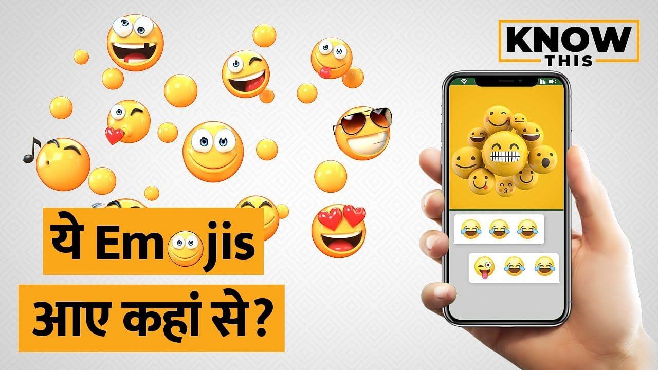 KNOW THIS: क्या होते हैं Emojis, ये आये कहां से, जानिए क्या है इनका इतिहास?