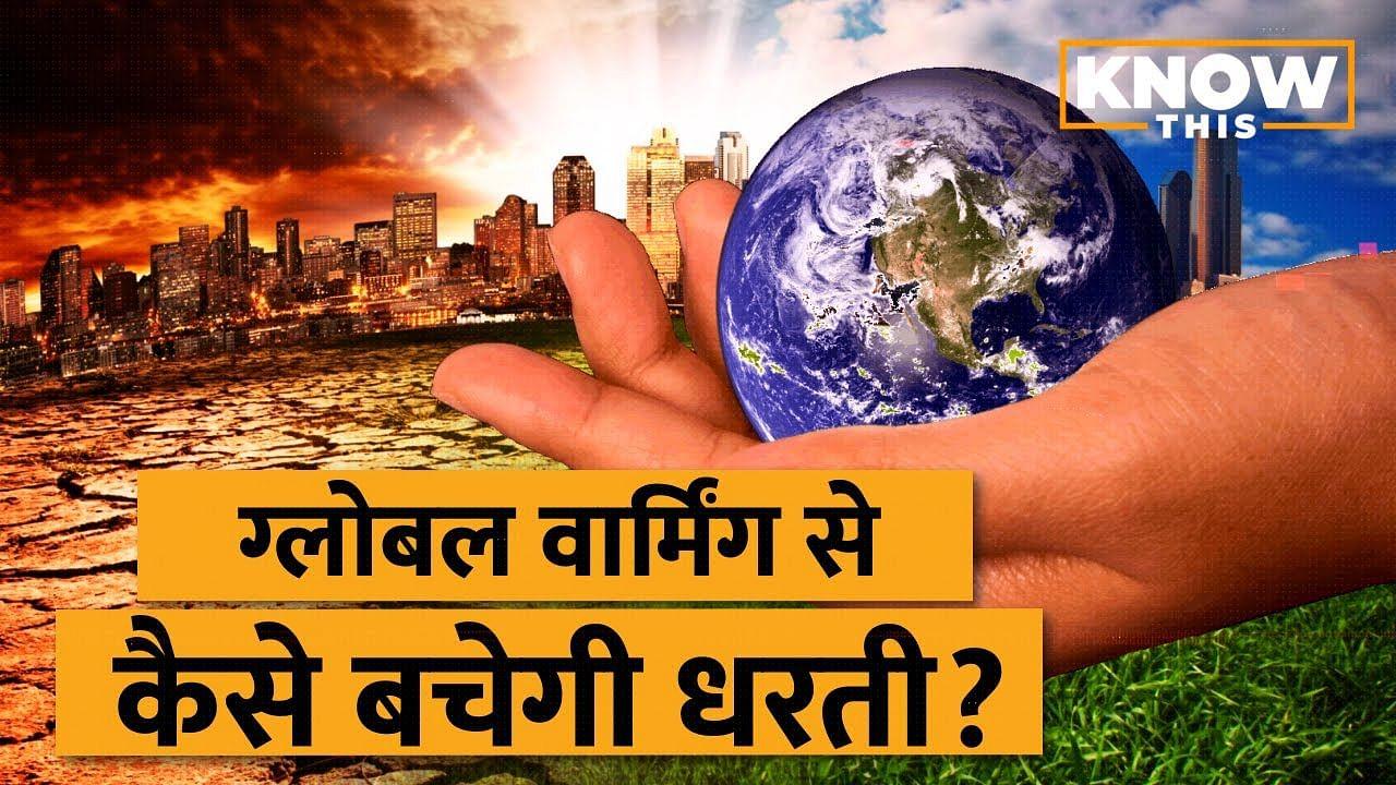 KNOW THIS: धरती को बचाने के लिए Global Warming से निपटना क्यों जरूरी है?