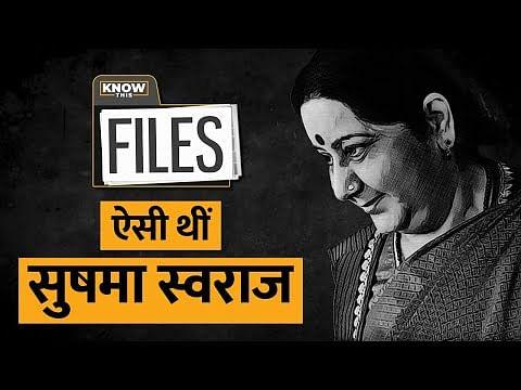KNOW THIS FILES: Sushma Swaraj- भारतीय राजनीति की प्रखर वक्ता और कुशल नेता