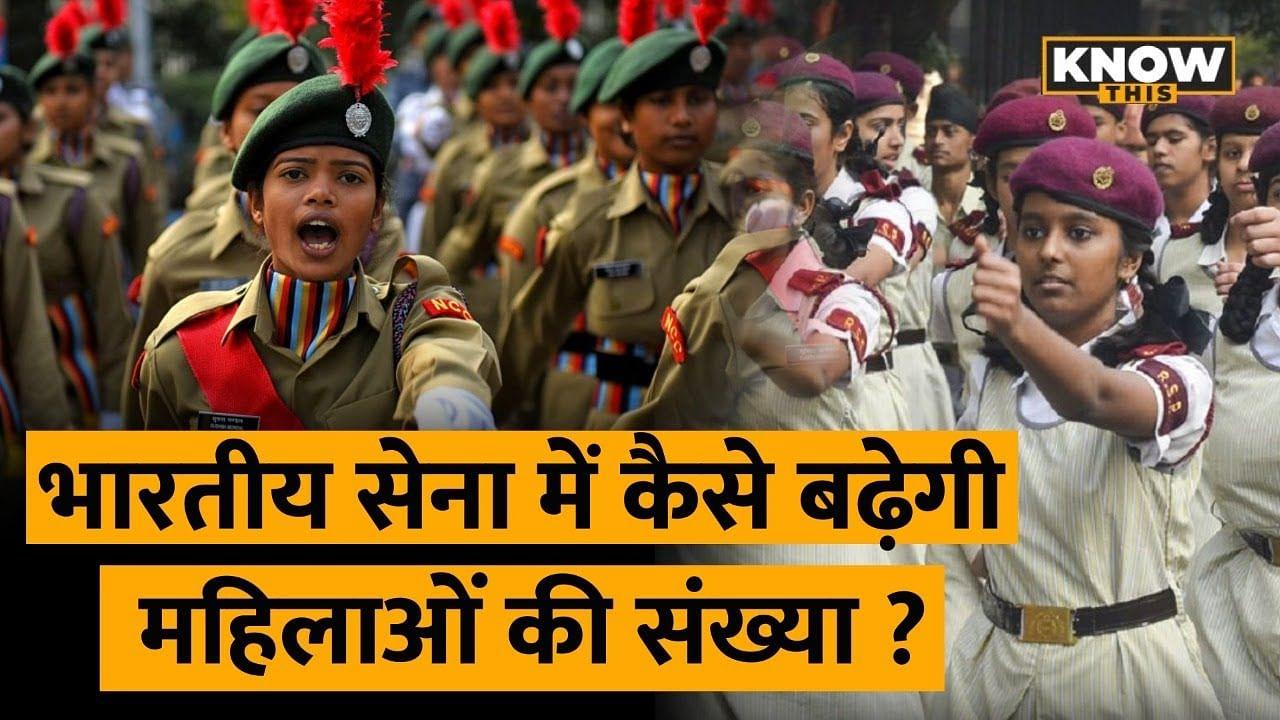 KNOW THIS: Indian Army में 3% महिलाएं, लेकिन Modi सरकार की इस पहल के बाद अब होगा महिलाओं का बोलबाला