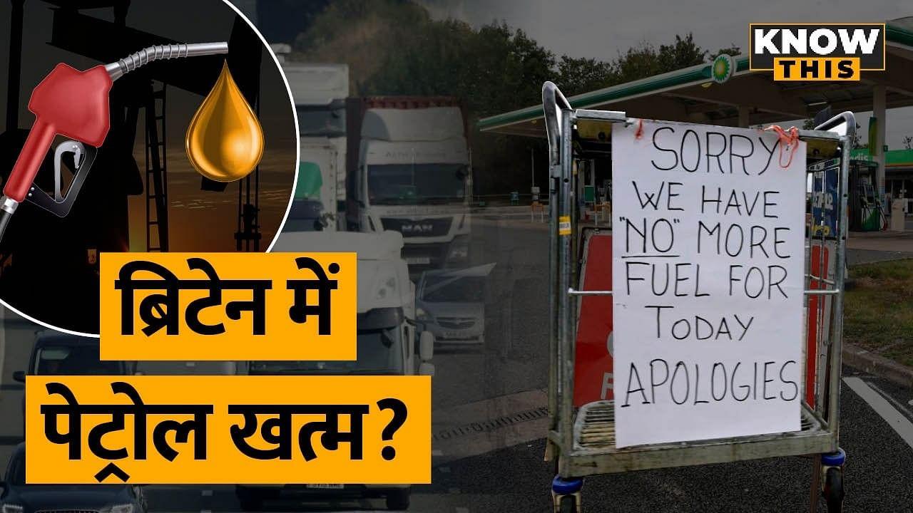 KNOW THIS: ब्रिटेन में पेट्रोल के लिए भटक रहे लोग, क्या वाकई खत्म हुआ देश का Fuel ?