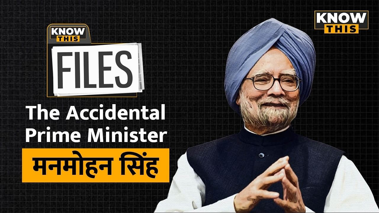 KNOW THIS FILES: Accidental Finance Minister भी थे Dr. Manmohan Singh