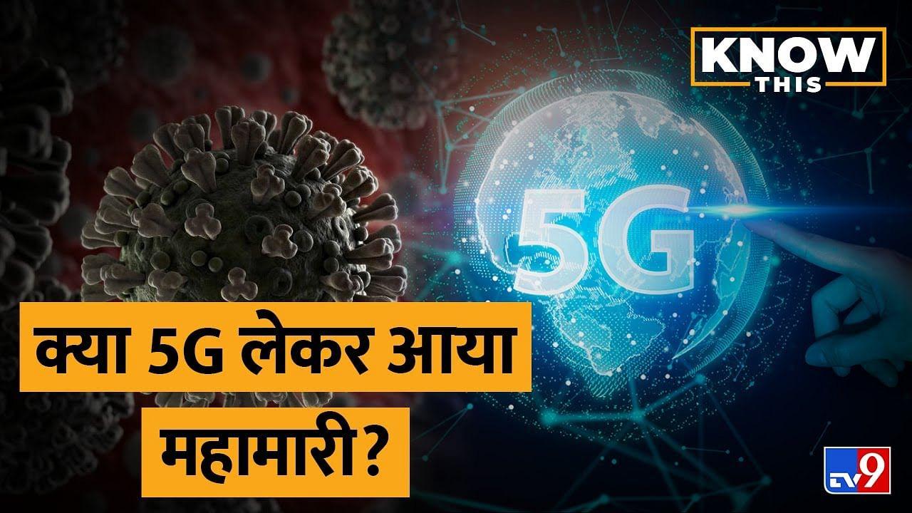 KNOW THIS: क्या 5G Technology से फ़ैल रहा Coronavirus, जानिए इससे जुड़े सभी सच