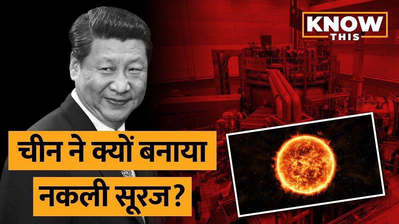 KNOW THIS: China के बाद ये 20 देश भी बना रहे नया Sun, लेकिन इसकी जरूरत क्या है?