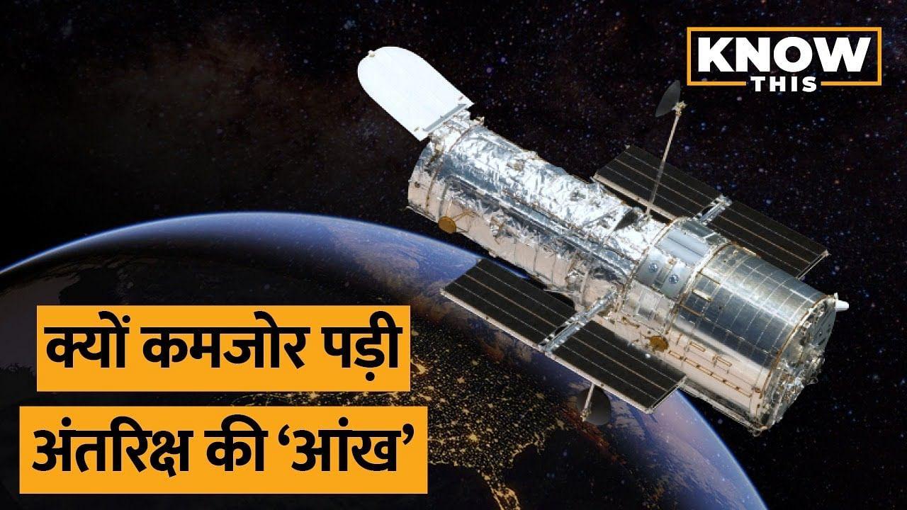 KNOW THIS: Hubble Telescope के खराब होने से मुसीबत में क्यों पड़ा NASA?
