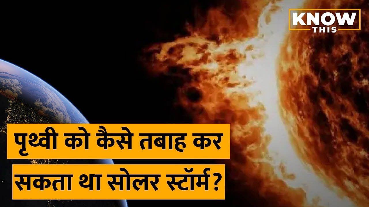 Know This: किसे कहते हैं Solar Storm जो पृथ्वी पर मचाने वाला था भारी तबाही?