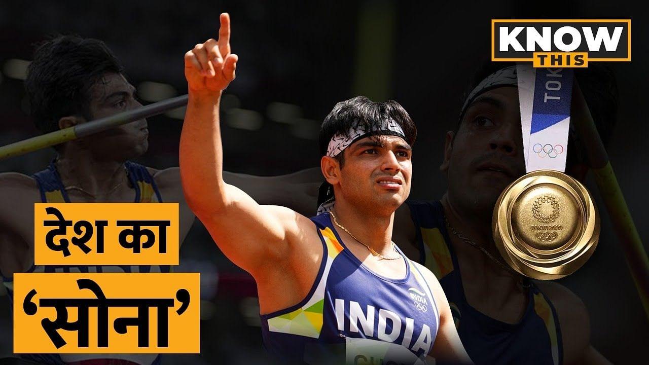 KNOW THIS: घर से वजन घटाने निकले थे Neeraj Chopra, Gold Medal लेकर लौटे वापस