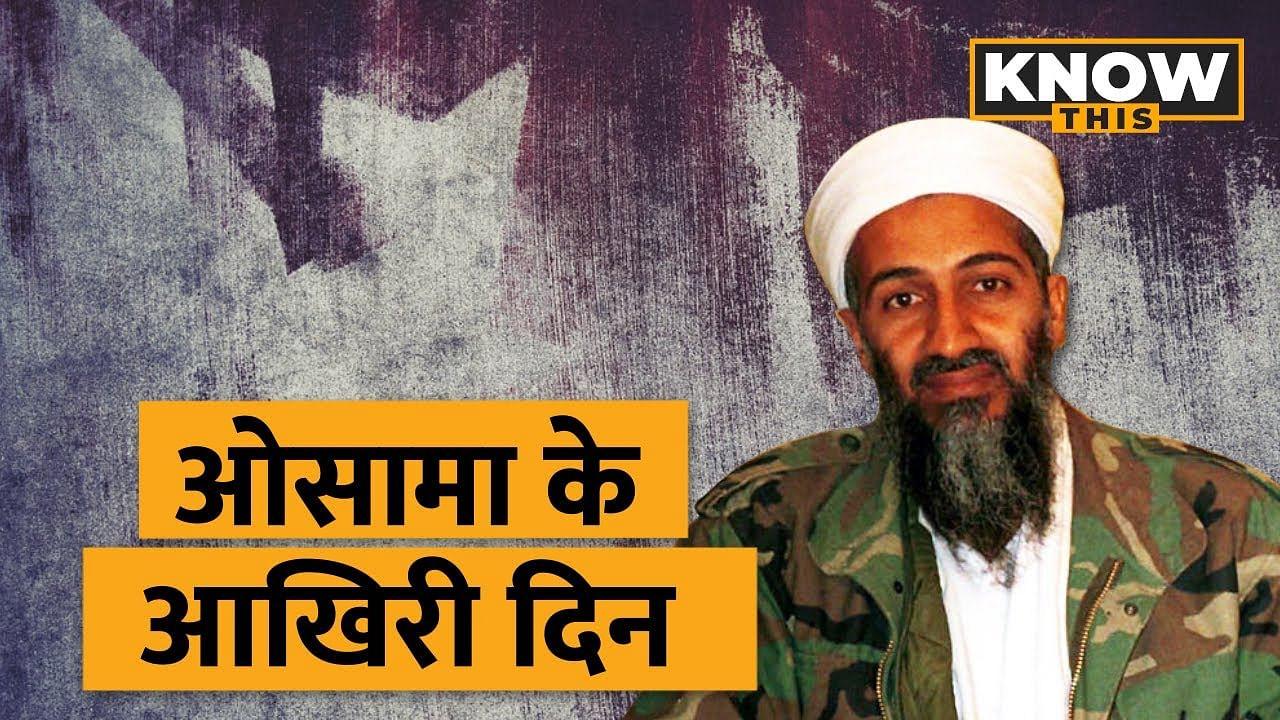 KNOW THIS: अपने आखिरी दिनों में क्या करता था Osama Bin Laden, जानिए कैसे खत्म हुई ओसामा की कहानी ?