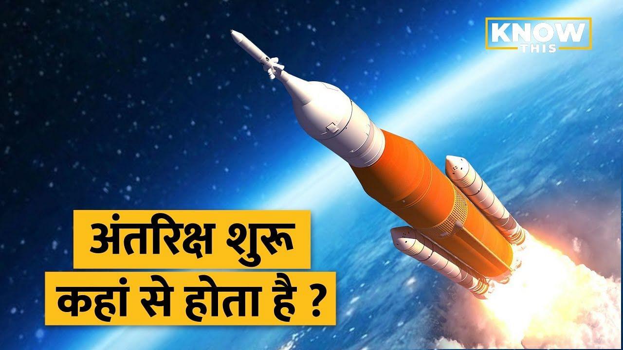 KNOW THIS: क्या Branson ने सही मायनों में की अंतरिक्ष की यात्रा? कहां से शुरू होता है Space?