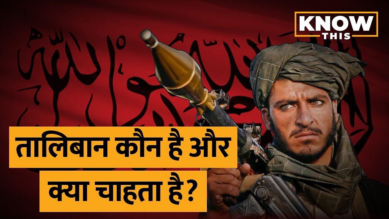 KNOW THIS: कौन है Taliban? क्या पूरी दुनिया के लिए बन जाएगा खतरा ?