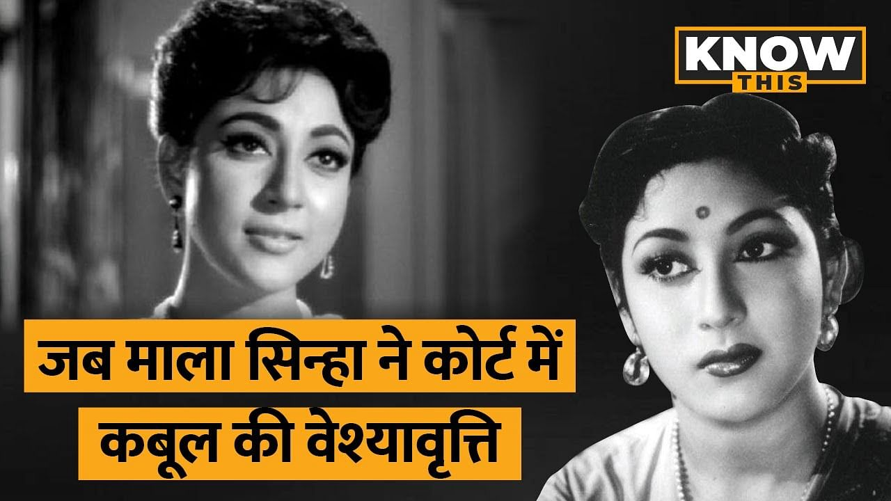 KNOW THIS REELS: Mala Sinha ने Court में क्यों कहा- 'रुपए मैंने वेश्यावृत्ति से कमाए हैं'
