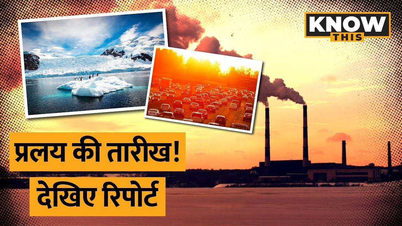 खतरे की घंटी! आने वाले दशकों में बढ़ेंगी सूखे, बाढ़ और लू की घटनाएं