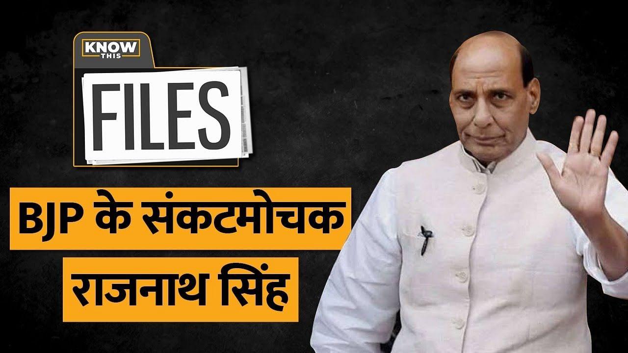 KNOW THIS FILES: राजनाथ सिंह- राजनीति के 'मैन ऑफ ऑल सीजन'