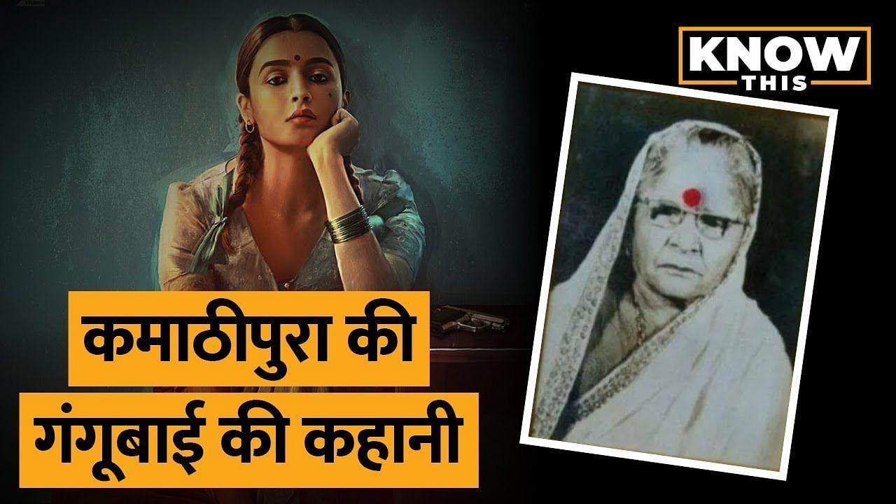 KNOW THIS: Kamathipura की Gangubai कौन थीं? जानिए गंगूबाई की जिंदगी की पूरी कहानी