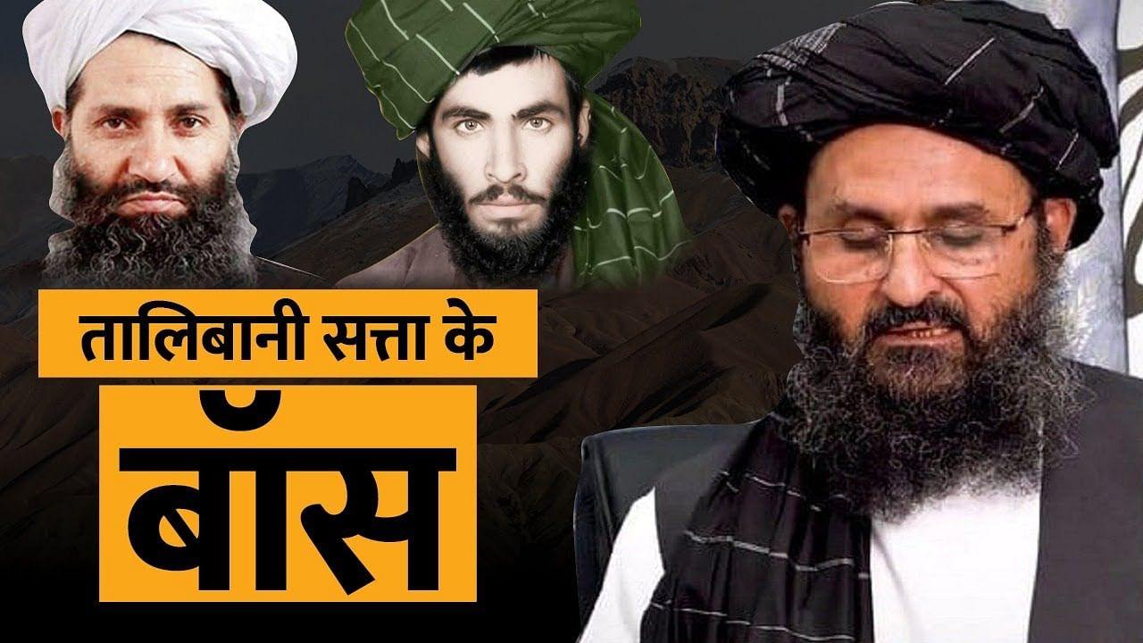 KNOW THIS: Taliban की सत्ता के हुक्मरान, जो US के लिए थे बड़ा खतरा अब Afghanistan पर करेंगे राज
