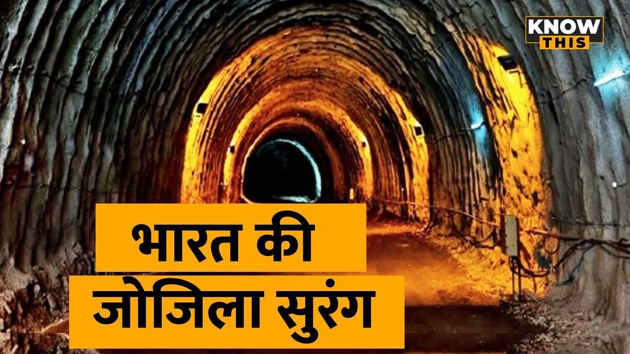 KNOW THIS: सिर्फ 15 मिनट में पूरा होगा 3.5 घंटे का सफर, जानिए कब तक पूरा होगा Zojila Tunnel का काम ?